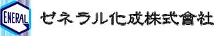 ゼネラル化成株式会社